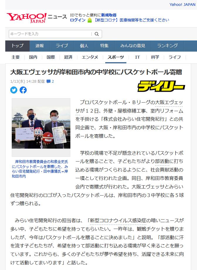 Yahoo!ニュースに掲載されました。