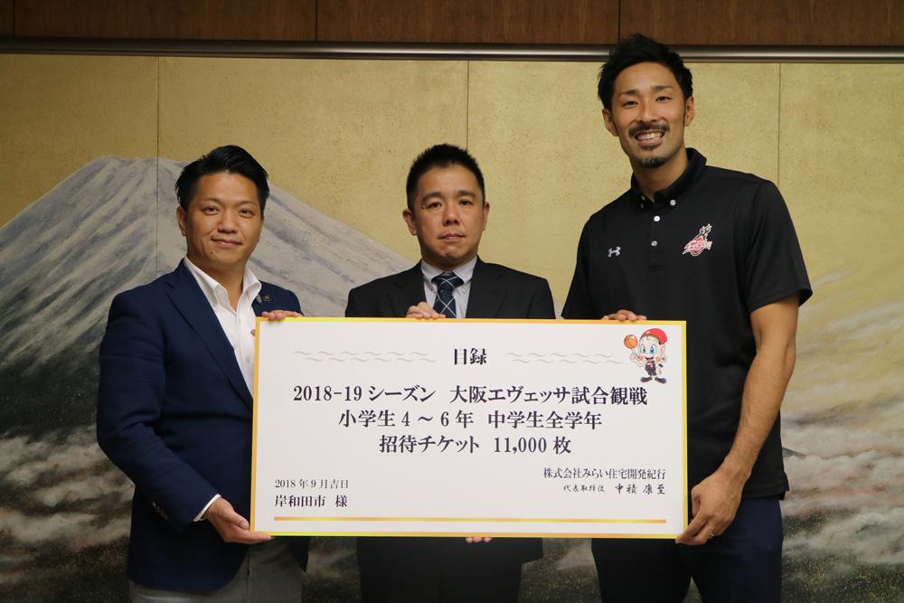 【大阪エヴェッサ】試合観戦チケット11,000枚を大阪府岸和田市の子どもたちへ贈呈しました