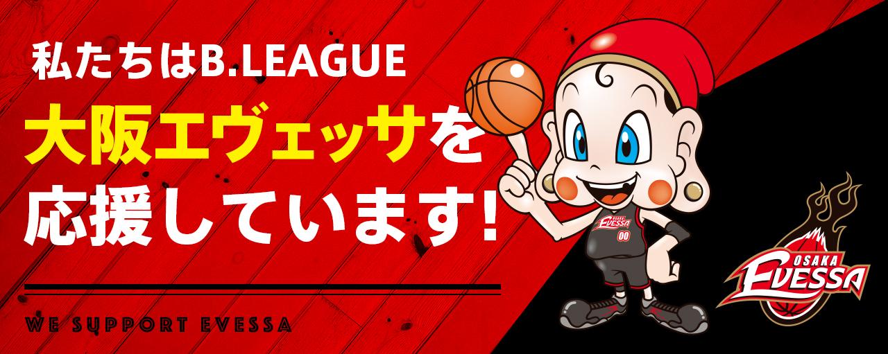 【大阪エヴェッサ】公式スポンサーになりました