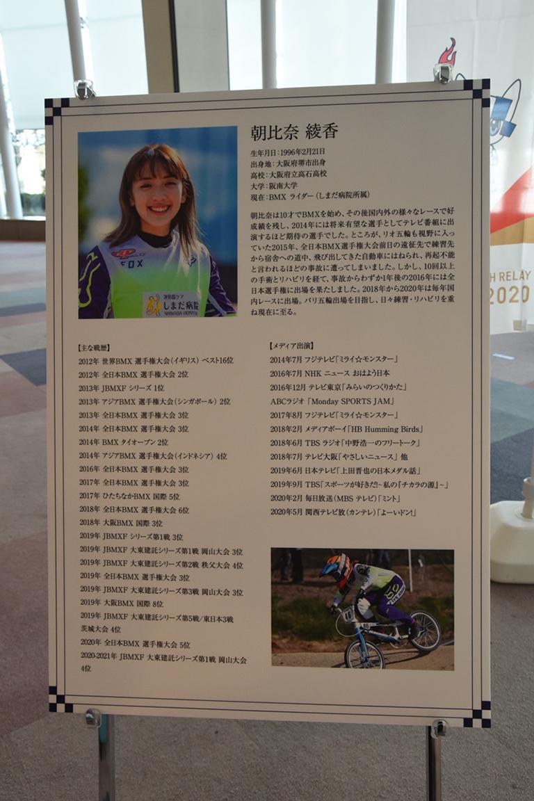 【朝比奈綾香】大阪府高石市「-東京2020オリンピック-聖火がやってくる!!」に出演しました