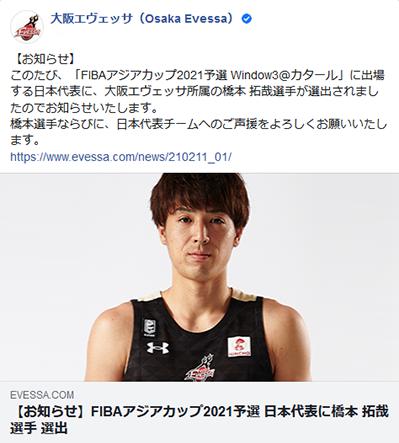 【大阪エヴェッサ】FIBAアジアカップ2021予選 日本代表に橋本拓哉選手が選出されました