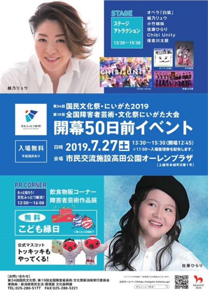 【佐藤ひらり】国民文化祭・障害者芸術文化祭「50日前イベント」で歌われます