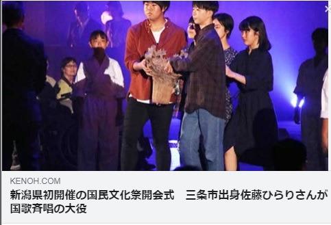 【佐藤ひらり】「第34回国民文化祭・にいがた2019」開会式にて国歌斉唱の大役を務めました