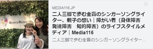 【佐藤ひらり】Media116に掲載されました。