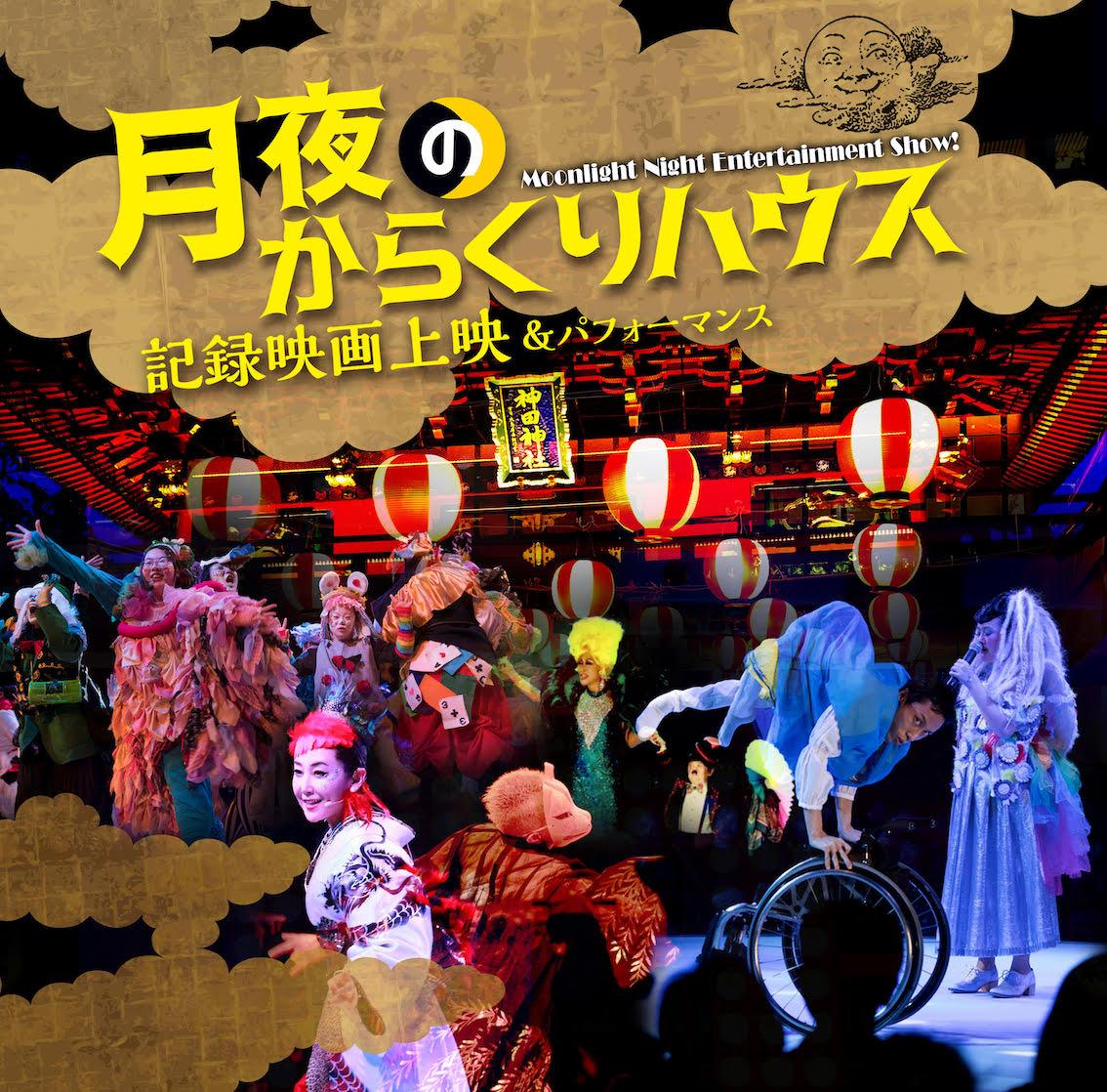 【佐藤ひらり】「月夜のからくりハウス」記録映画上映&パフォーマンスに出演されます