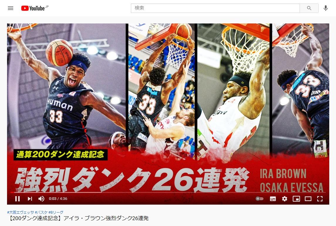 【大阪エヴェッサ】アイラ・ブラウン選手のスーパーダンク集がYouTubeで公開されています
