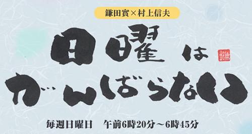 【佐藤ひらり】文化放送「鎌田實×村上信夫 日曜はがんばらない」に出演されます