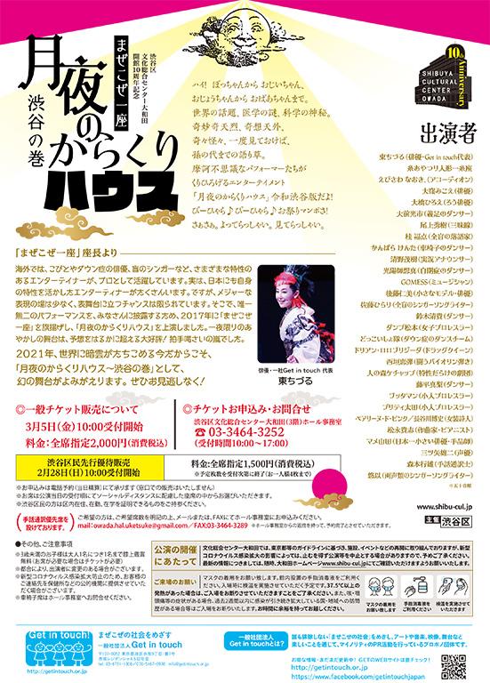 【佐藤ひらり】まぜこぜ一座「月夜のからくりハウス 渋谷の巻」に舞台出演されます