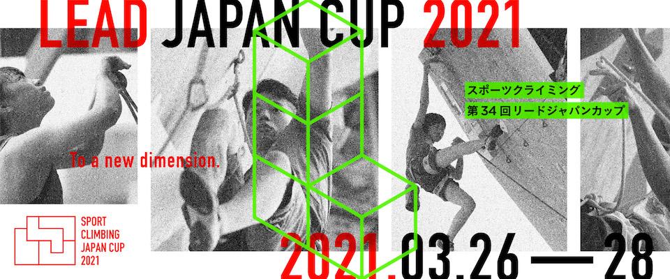 【杉本怜】「スポーツクライミング第34回リードジャパンカップ」に出場します