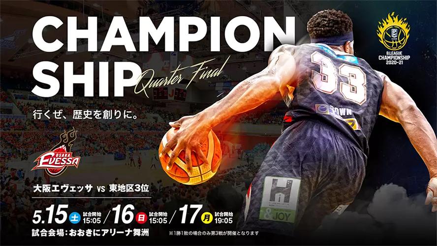 【大阪エヴェッサ】B1リーグチャンピオンシップのホーム開催権を獲得しました