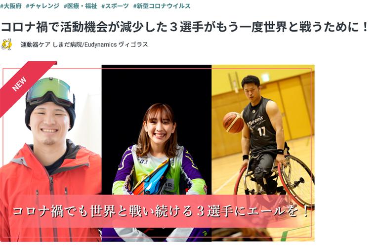 【朝比奈綾香】朝比奈綾香選手らを支援するクラウドファンディングが実施されています