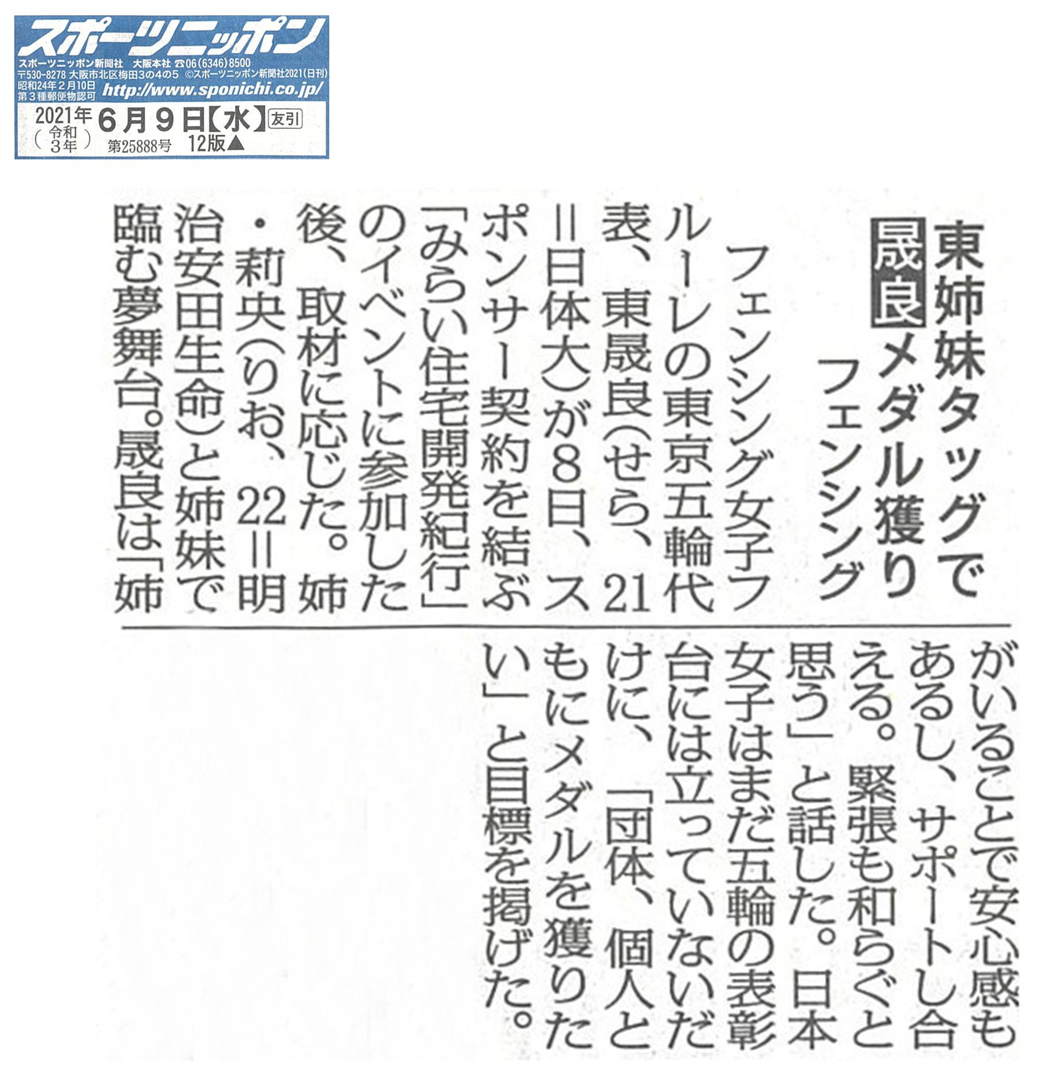 スポーツニッポンに掲載されました。