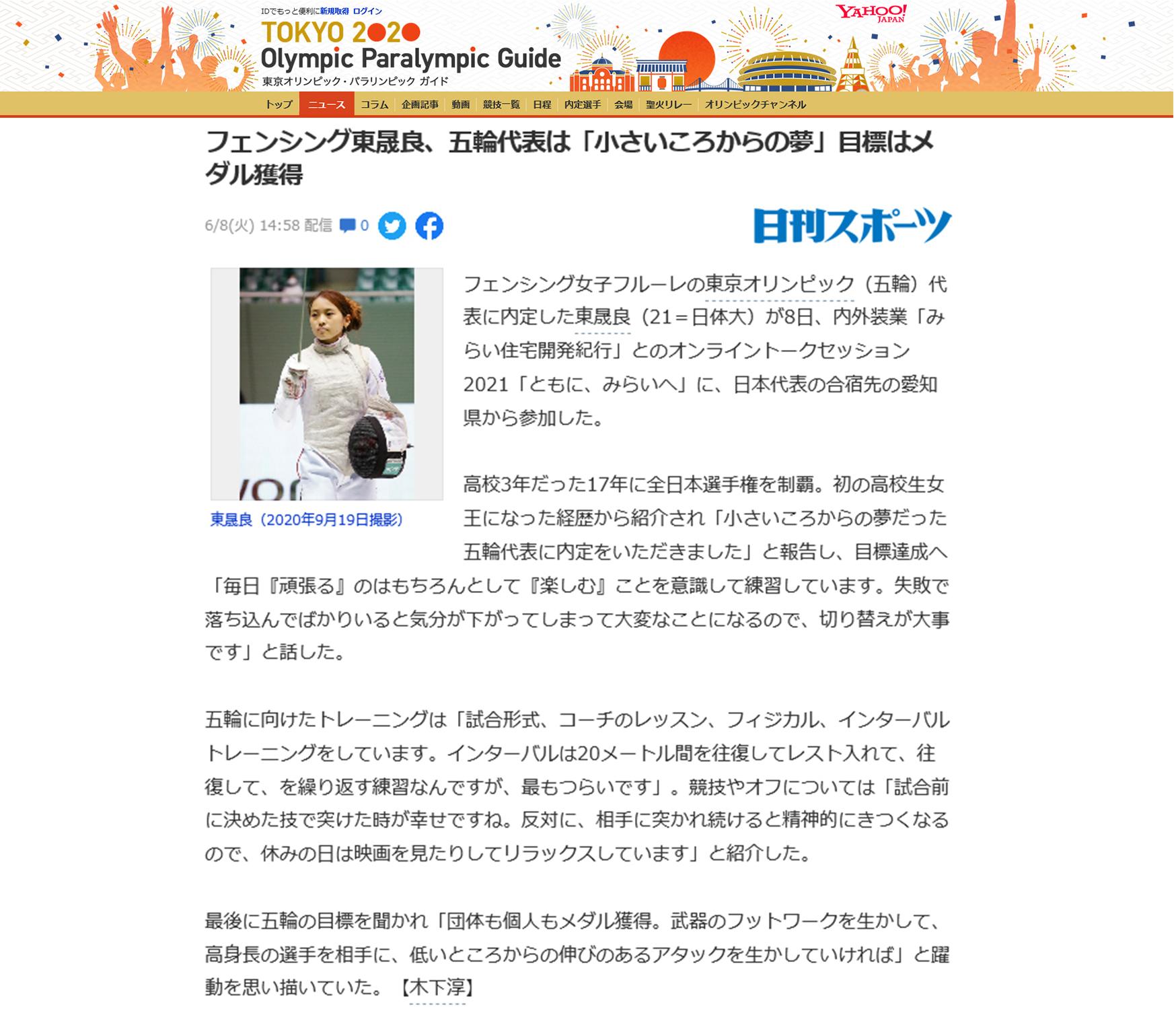 Yahoo!ニュースに掲載されました。(日刊スポーツ)