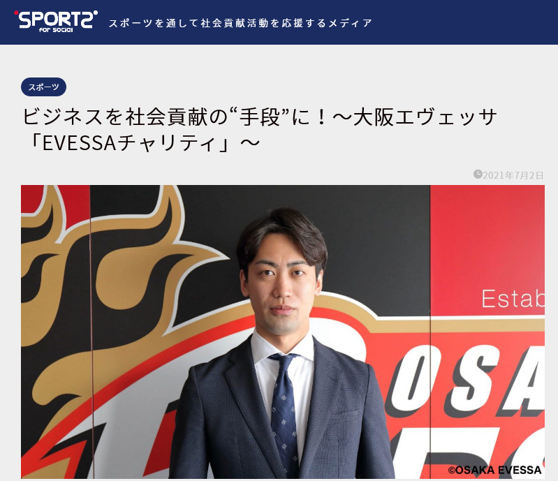 【大阪エヴェッサ】みらい住宅開発紀行はEVESSAチャリティーパートナー企業です