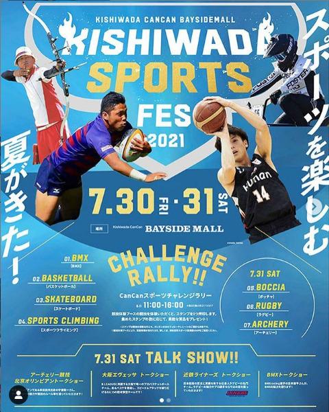 【大阪エヴェッサ】合田怜選手が「KISHIWADA SPORTS FES2021」に参加されました