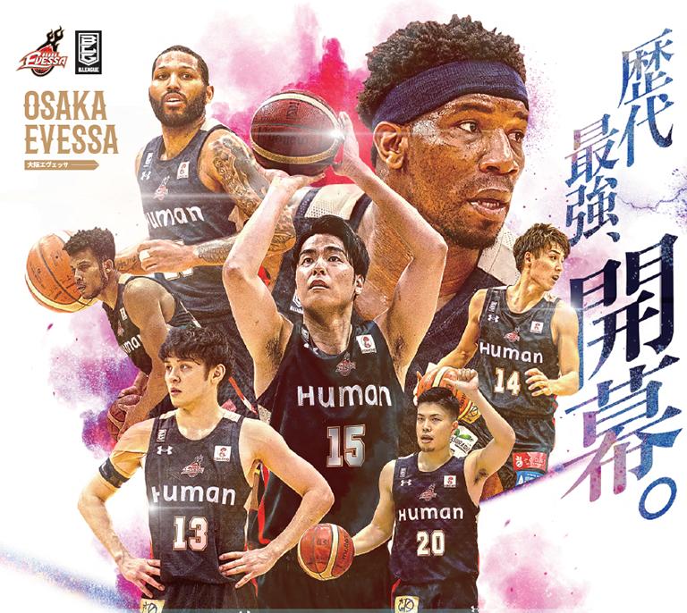 【大阪エヴェッサ】2021-22シーズンの開幕初戦は10月2日(土)です